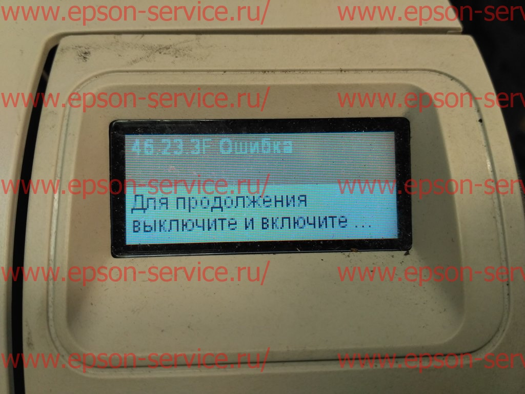 HP LaserJet Enterprise 600 M603 ошибка 46.23.3F